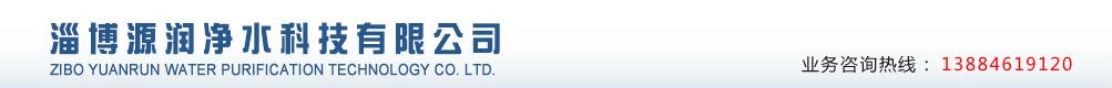 聚博猫平台,聚合博猫平台厂家,聚合博猫平台生产厂家-山东淄博源润净水科技有限公司